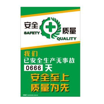安赛瑞 安全生产天数纪录牌-安全至上质量为先,数字转盘,600×900mm,30007