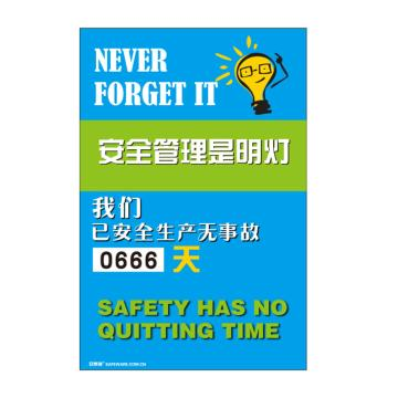 安赛瑞 安全生产天数纪录牌-安全管理是明灯,数字转盘,600×900mm,30008