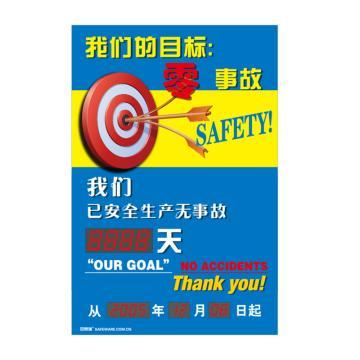 安赛瑞 安全生产天数纪录牌-我们的目标零事故,LED自动数显,600×900mm,30101