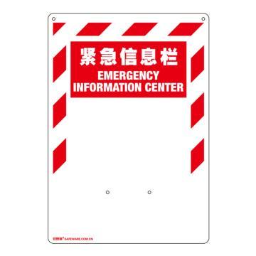 安赛瑞 紧急信息栏,包含1个ABS板 1个文件放置架 1个文件夹,背板尺寸356×508mm,34102