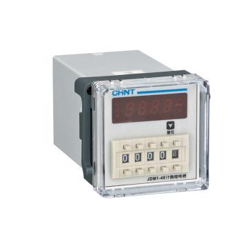 正泰CHINT JDM1-48计数继电器,JDM1-48L8 AC/DC100V~240V