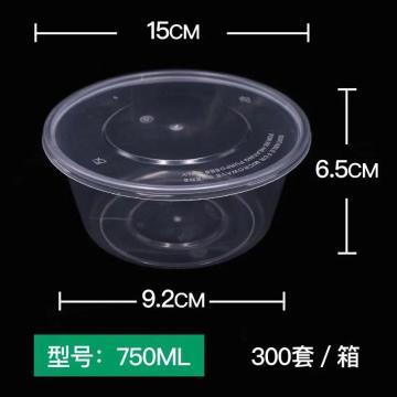 圓形透明一次性餐盒,750ml 上口徑15m 下口徑9.2cm 高6.5cm 300套/箱
