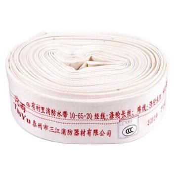 沱雨 PVC衬里轻型水带,口径65mm,工作压力1.0,长度20米(不带接口)(不含3C)