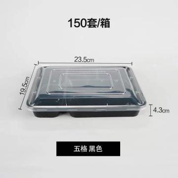 長方形黑色五格一次性餐盒,長23.5cm 寬19.5cm 高4.3cm 150套/箱