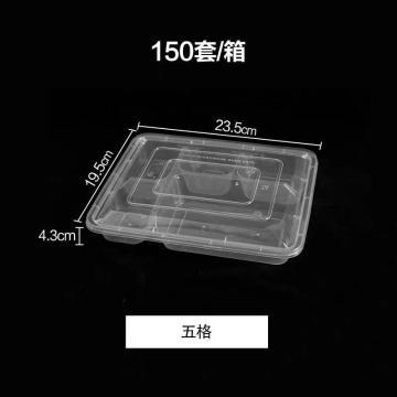長方形透明五格一次性餐盒,長23.5cm 寬19.5cm 高4.3cm 150套/箱
