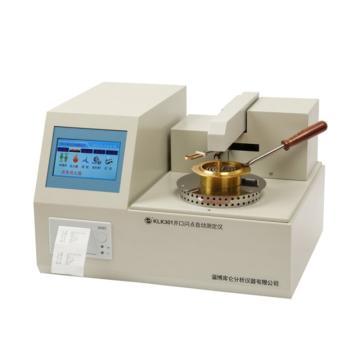 淄博庫侖 開口閃點自動測定儀,KLK301