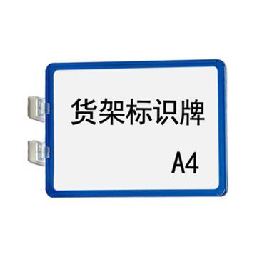 货架磁性标牌,A4,外框302×215mm,双磁座,蓝色