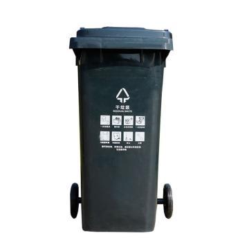 推荐分类垃圾桶,240L( 黑色干垃圾)移动户外垃圾桶(可挂车) 732*590*1010mm