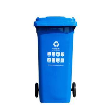 Raxwell 分類垃圾桶,240L( 藍色可回收物)移動戶外垃圾桶(可掛車) 732*590*1010mm