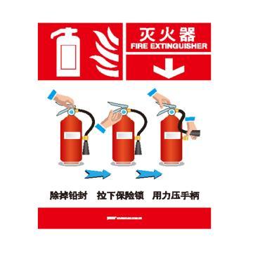 安赛瑞 灭火设备使用标识-灭火器,不干胶,200×260mm,20413