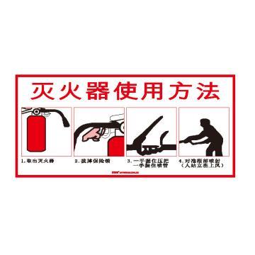 安赛瑞 灭火设备使用标识-灭火器,不干胶,300×160mm,20474