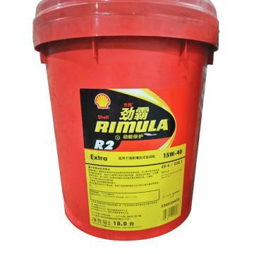 壳牌 柴机油,RIMULA R2 Extra,15W40,18L/桶