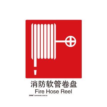 安赛瑞 消防安全标识-消防软管卷盘,ABS板,250×315mm,20005