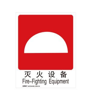 安赛瑞 消防安全标识-灭火设备,不干胶,250×315mm,20020