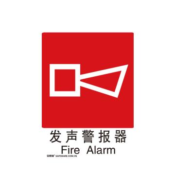 安赛瑞 消防安全标识-发声警报器,不干胶,250×315mm,20028