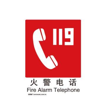 安赛瑞 消防安全标识-火警电话,不干胶,250×315mm,20032