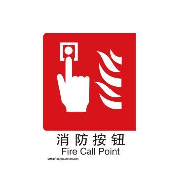 安赛瑞 消防安全标识-火情警报,ABS板,250×315mm,20037