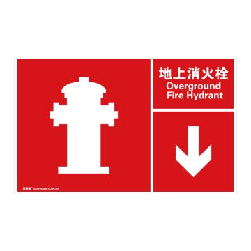 安赛瑞 左右款消防安全标识-地上消火栓,中/英,自发光不干胶,400×250mm,20104