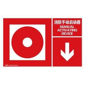 安賽瑞 左右款消防安全標識-消防手動啟動器,中/英,自發光不干膠,400×250mm,20106