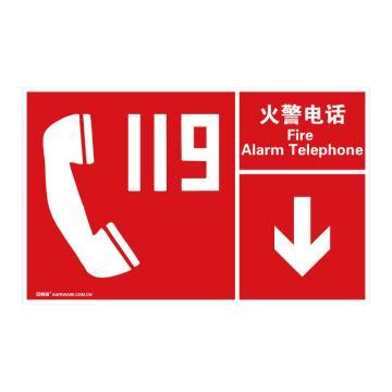 安賽瑞 左右款消防安全標識-火警電話,中/英,自發光板,400×250mm,20113