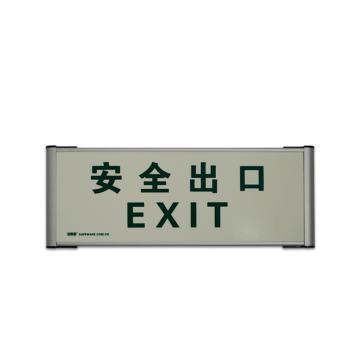 安赛瑞 自发光单面疏散标识-安全出口,铝合金边框,120×330mm,20114
