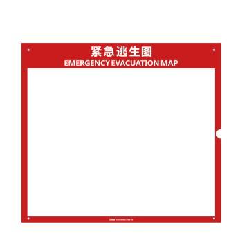 安赛瑞 紧急逃生图框,亚克力,红色,外框495×445mm,内框465×367mm,20148