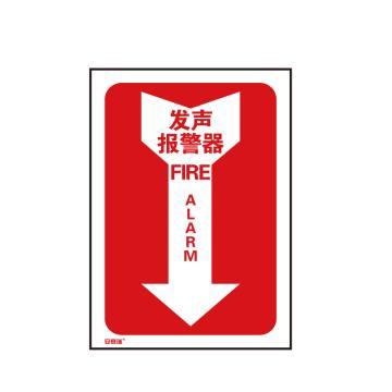 安賽瑞 箭頭款消防安全標識-發聲報警器,中/英,不干膠,254×178mm,20181