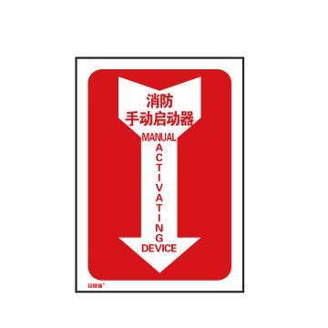 安賽瑞 箭頭款消防安全標識-消防手動啟動器,中/英,自發光不干膠,254×178mm,20184