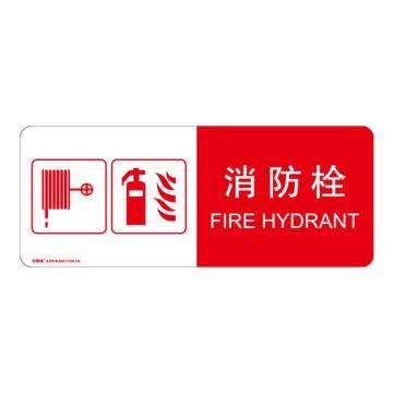 安赛瑞 亚克力消防标识-消防栓,亚克力材质,厚3mm,背覆3M双面胶,200×80mm,20201