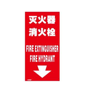 安赛瑞 亚克力消防标识-消火栓,亚克力材质,厚3mm,背覆3M双面胶,100×100mm,20198