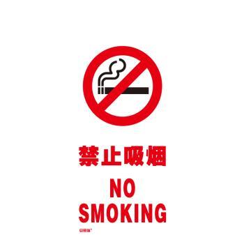 安赛瑞 V型标识-禁止吸烟,ABS工程塑料,400mm高×200mm宽,39051