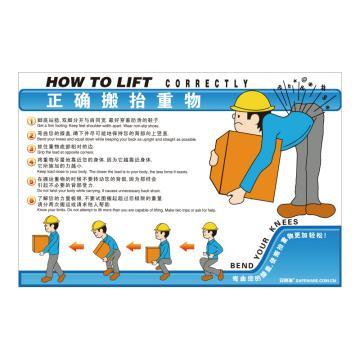 安赛瑞 正确搬抬重物,ABS板,75cm×50cm,30403