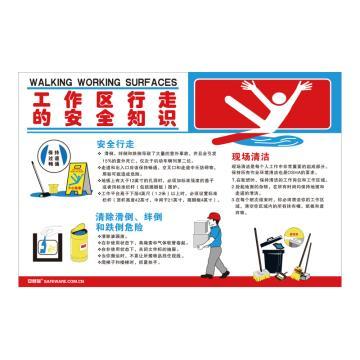 安赛瑞 工作区行走的安全知识,ABS板,75cm×50cm,30415