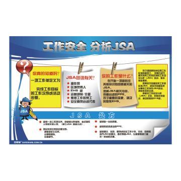 安赛瑞 工作安全分析JSA ,ABS板,75cm×50cm,30426