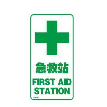 安赛瑞 V型标识-急救站,ABS板,400mm高×200mm宽,39036