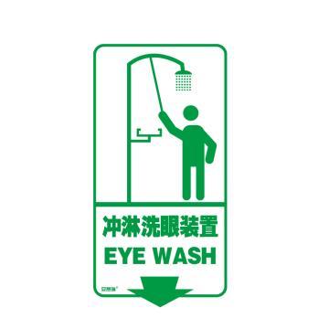 安赛瑞 V型标识-冲淋洗眼装置,ABS板,400mm高×200mm宽,39033