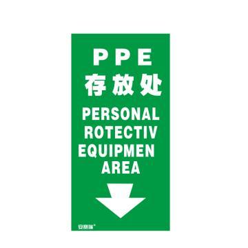 安赛瑞 V型标识-PPE存放处,ABS板,400mm高×200mm宽,39026
