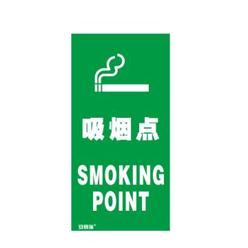 安赛瑞 V型标识-吸烟点,ABS板,400mm高×200mm宽,39022