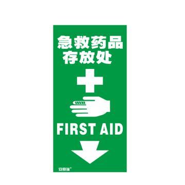 安赛瑞 V型标识急救/洗眼标识-急救药品存放处,ABS板,单面150×300mm, 20456