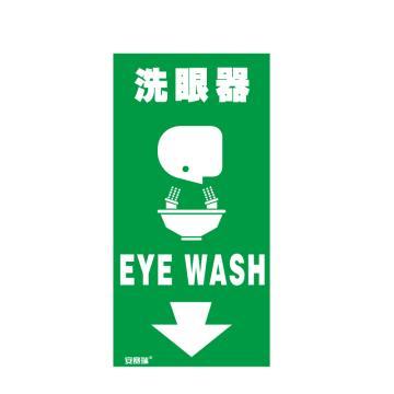 安赛瑞 V型标识急救/洗眼标识-洗眼器,ABS板,单面150×300mm,20457