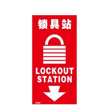 安赛瑞 V型标识-锁具站,ABS板,400mm高×200mm宽,39012