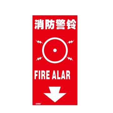 安赛瑞 V型标识-消防警铃,自发光板材,400mm高×200mm宽,39009