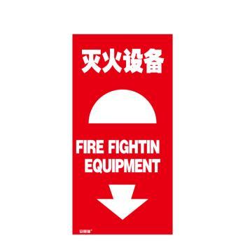 安赛瑞 V型标识-灭火设备,自发光板材,400mm高×200mm宽,39006