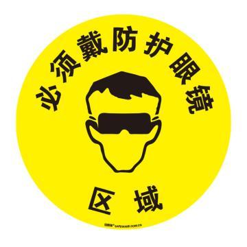安賽瑞 地貼警示標識-必須戴防護眼鏡,超強耐磨地貼材料,Ф400mm,15701