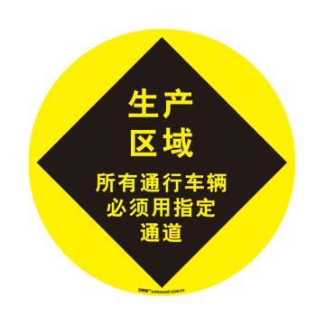 安賽瑞 地貼警示標識-生產區域,超強耐磨地貼材料,Ф400mm,15703