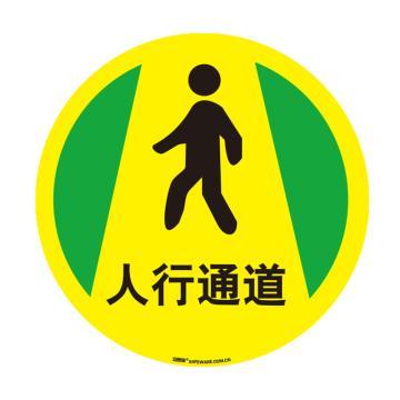 安赛瑞 地贴警示标识-人行通道,超强耐磨地贴材料,Ф400mm,15706