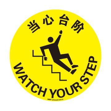 安賽瑞 地貼警示標識-當心臺階,超強耐磨地貼材料,Ф400mm,15707