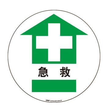 安賽瑞 地貼警示標識-急救,超強耐磨地貼材料,Ф400mm,15711