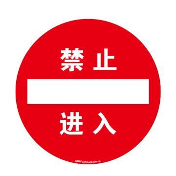 安賽瑞 地貼警示標識-禁止進入,超強耐磨地貼材料,Ф400mm,15714