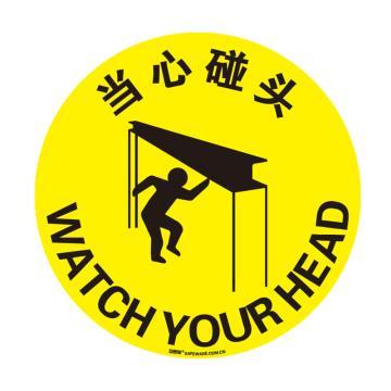 安賽瑞 地貼警示標識-當心碰頭,超強耐磨地貼材料,Ф400mm,15722